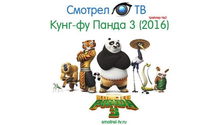 Китайский трейлер мультфильма Кунг-фу Панда 3 (2016) | smotrel-tv.ru