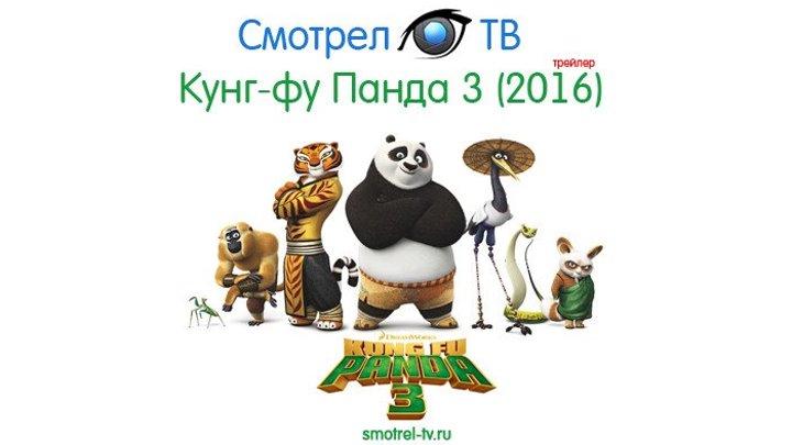 Трейлер мультфильма Кунг-фу Панда 3 (2016) | smotrel-tv.ru