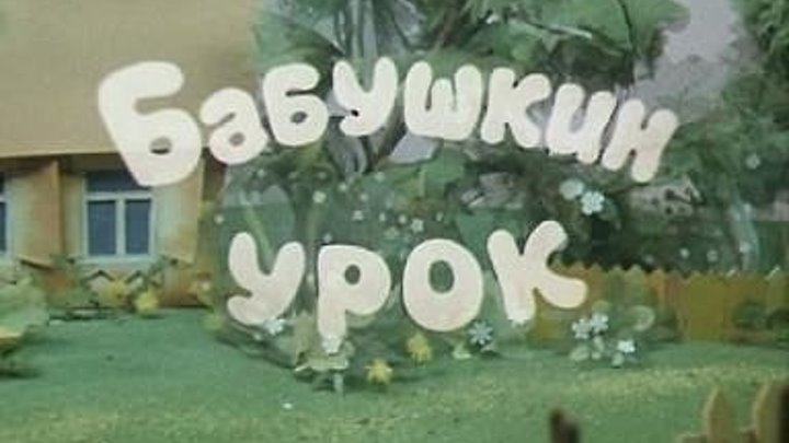 мультфильм - Бабушкин урок (1986)