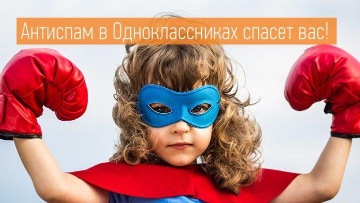 Антиспам в Одноклассниках спасет вас