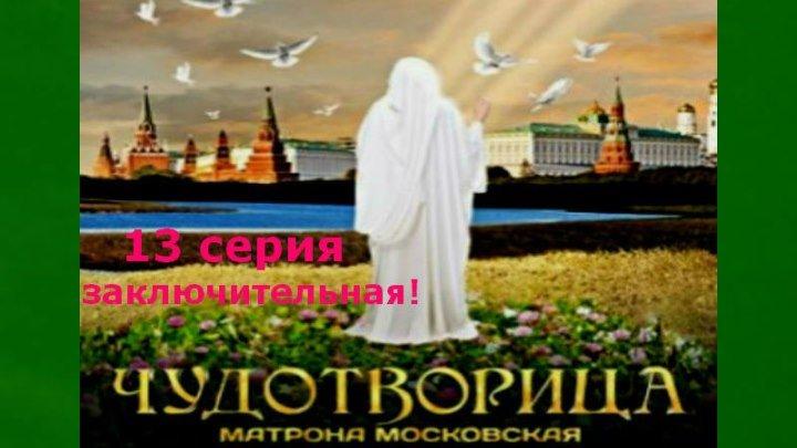 ЧУДОТВОРИЦА,последняя 13 серия(фильм о Матроне Московской).Все серии в комментах!
