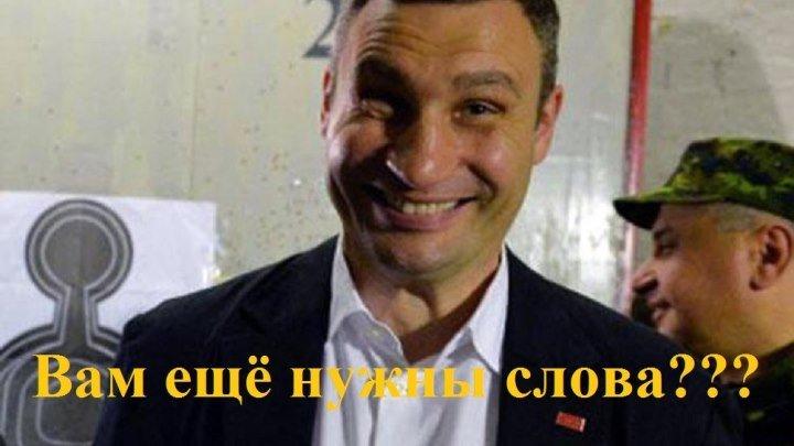 Новый позор Кличко и новое прозвище: Сососка