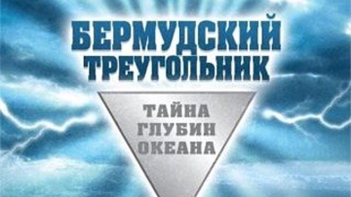 Бермудский треугольник. Под водой. BBC, 2006 г.