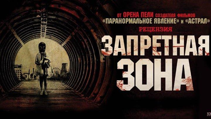 Запретная зона (2012)
