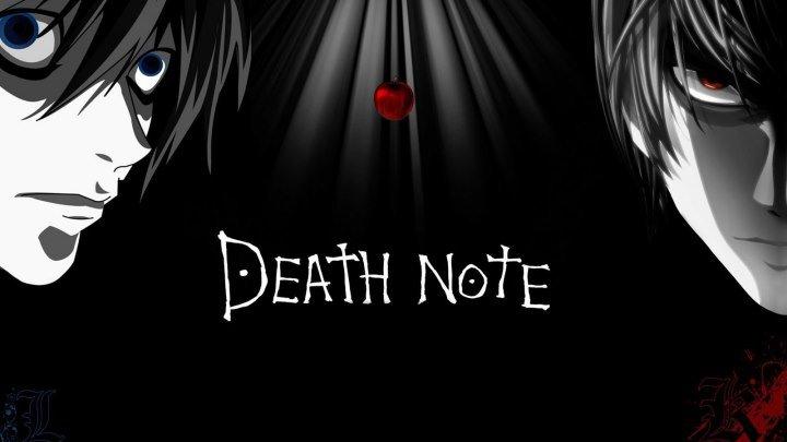 Тетрадь смерти (сериал 2006 – 2007) 3