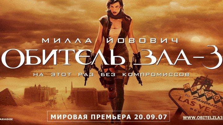 Обитель зла 3 Вымирание (2007)