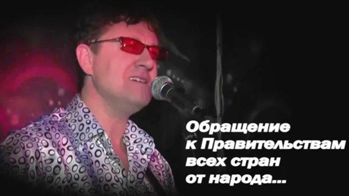 """С. Перелыгин, премьера песни """"ОСТАНОВИТЕСЬ"""". =МИ РАЗОМ="""