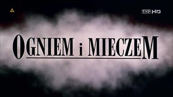 """"""" Огнём и Мечом """" (серия 2)"""