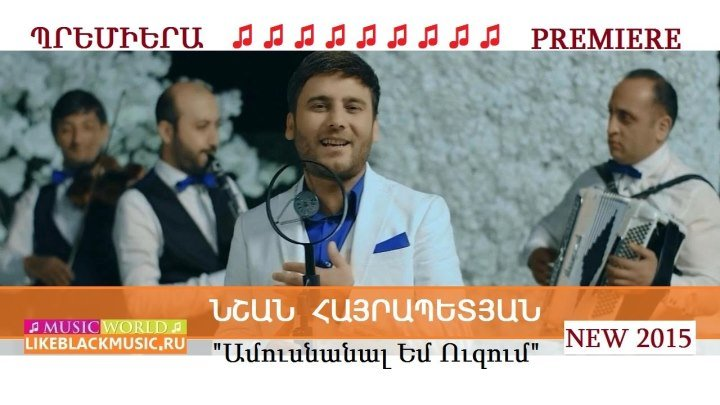 Nshan Hayrapetyan - Amusnanal Em Uzum 【Music Video New 2015】