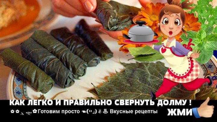 Как правильно свернуть долму. Спасибо за идею !Крутой совет!✿✿ܓ.ღ.✿Готовим просто ☚(ړײ)✌♨ Вкусные рецепты http://ok.ru/gotovimpr/