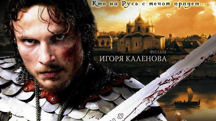 Александр! Невская битва.