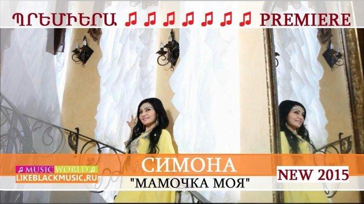 СИМОНА - МАМОЧКА МОЯ 【Music Audio New 2015】