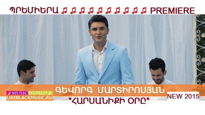 Gevorg Martirosyan - Harsaniqi Ore 【Music Video New 2015】 2K