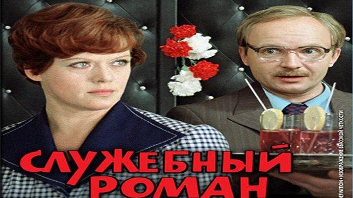 """""""Служебный роман"""" _ (1977) Мелодрама,комедия."""