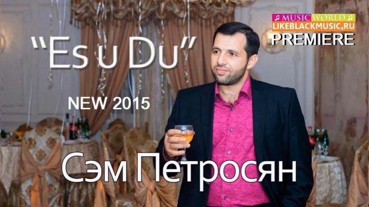 СЭМ ПЕТРОСЯН - ES u DU 【Music Audio New Song 2015】