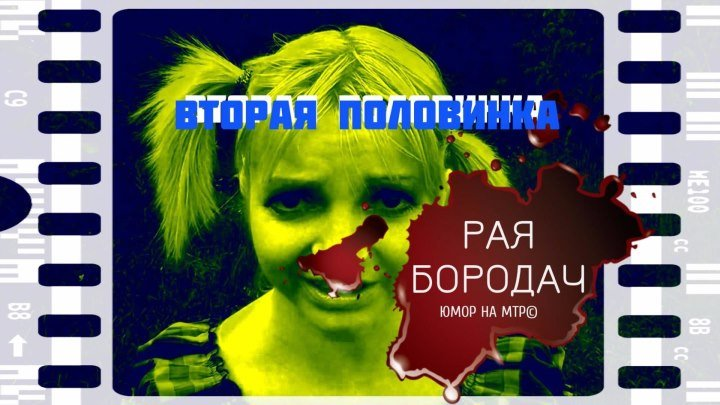 . Бородач Рая. 8 серия. МТР©