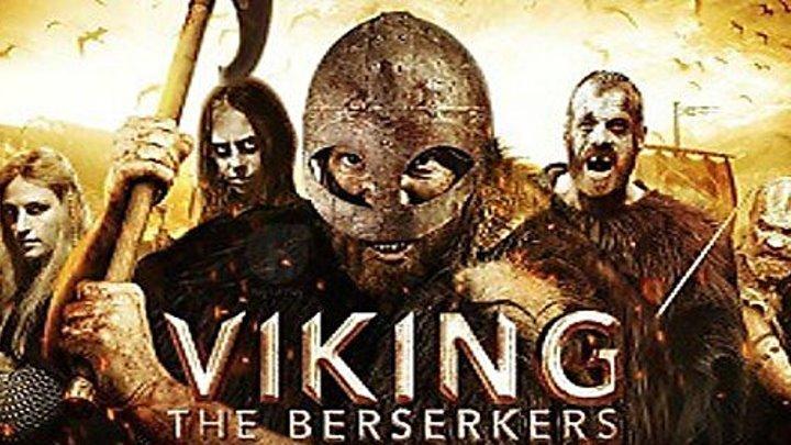 Викинг Берсеркеры 2014 Офигенное мочилово! О клане грозных викингов