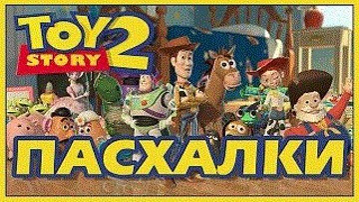 Пасхалки в мультфильме - История игрушек 2 - Toy Story 2 [Easter Eggs]