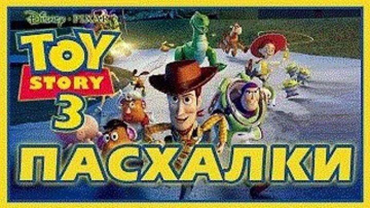 Пасхалки в мультфильме - История игрушек 3 - Toy Story 3 [Easter Eggs]