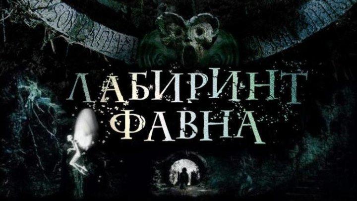Лaбиринт Фaвнa