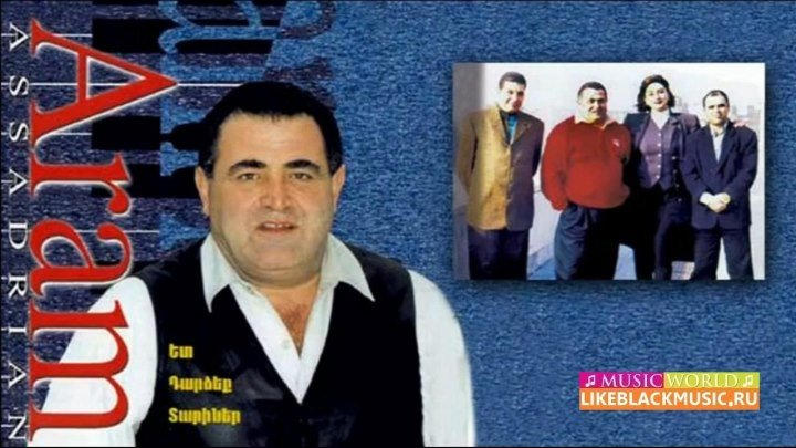 Aram Asatryan - Et Darceq Tariner
