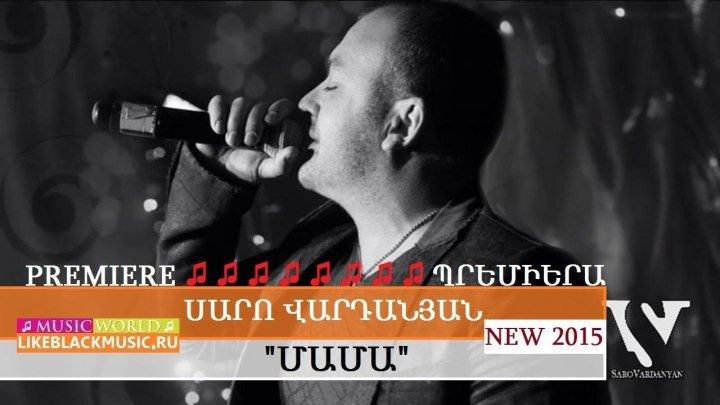 Саро Варданян - МАМА 【Music Audio New 2015】