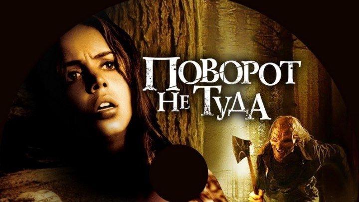 Поворот не туда 1: (2003)