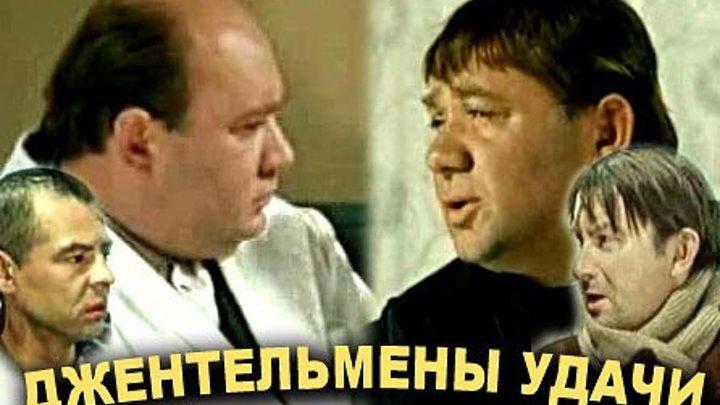 Джентльмены удачи - драма - комедия 1971