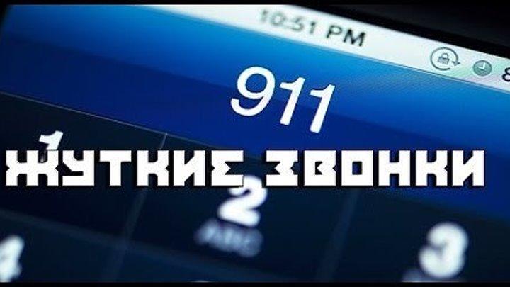 Самые жуткие звонки в 911