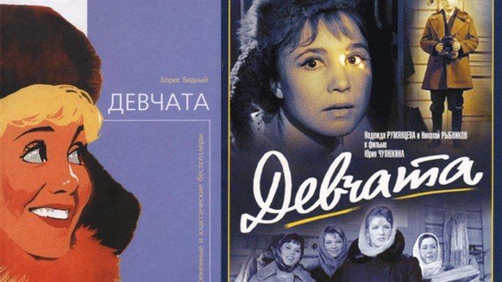 Фильм Девчата (1961)