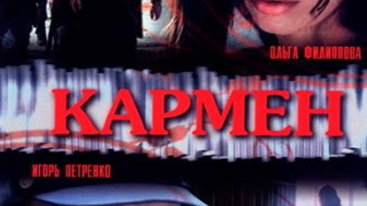 Кармен (2003)драма, мелодрама, ...режиссер Александр Хван