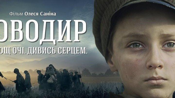 Поводырь.Украина.2014(биография,расстрел 200 кобзарей и лирников в 1934 г.НКВД).