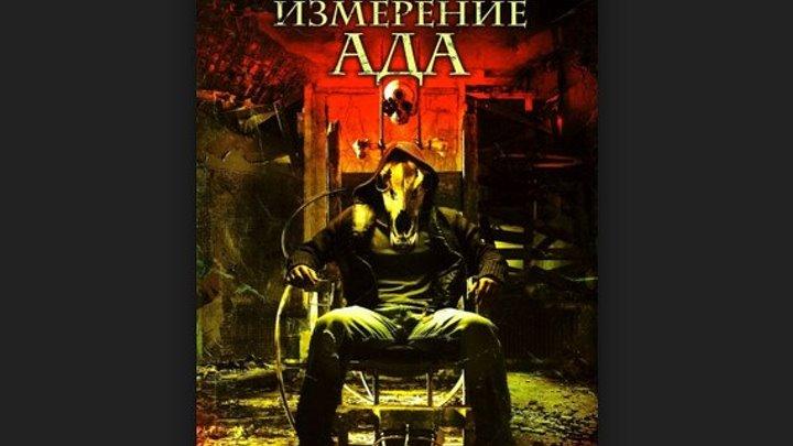 Третье измерение ада The Devil's Chair (2007)
