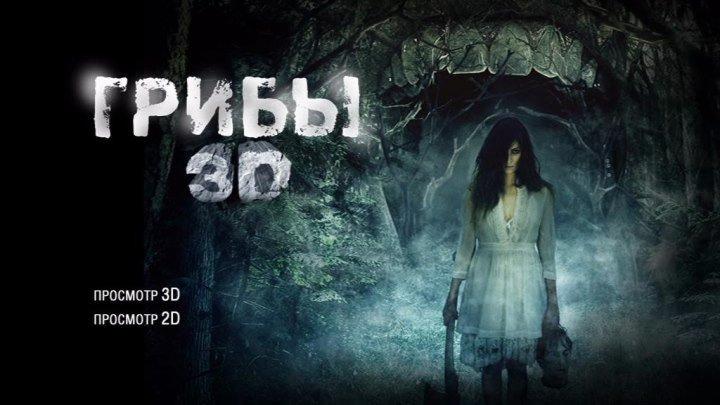 Грибы 3D 2011.DVDRip