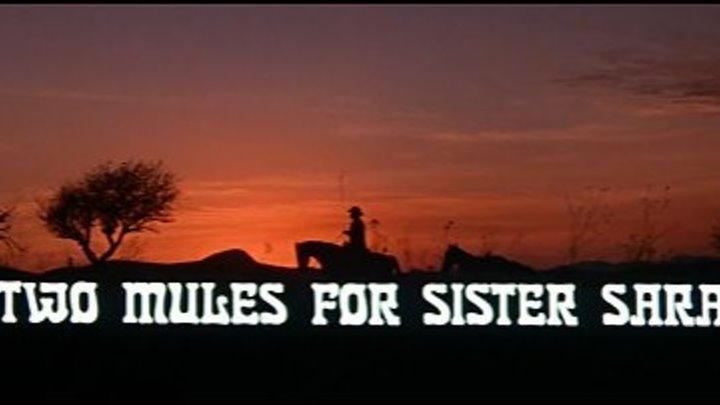 """"""" Два мула для сестры Сары """" ( классика . вестерн - комедия ) К . Иствуд"""