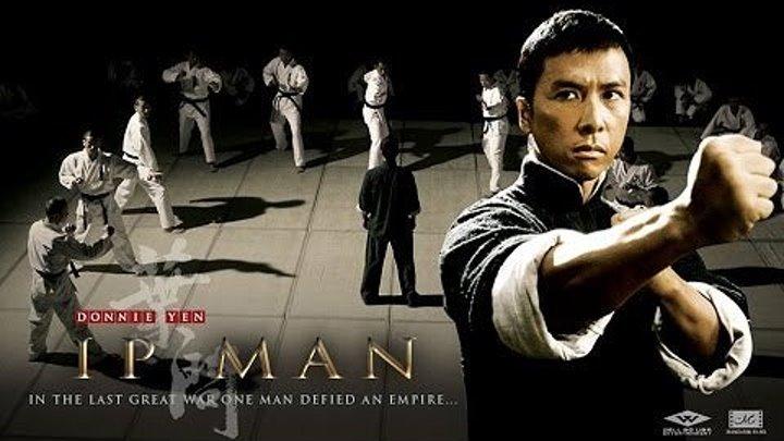 Ип ман (2008). часть-1