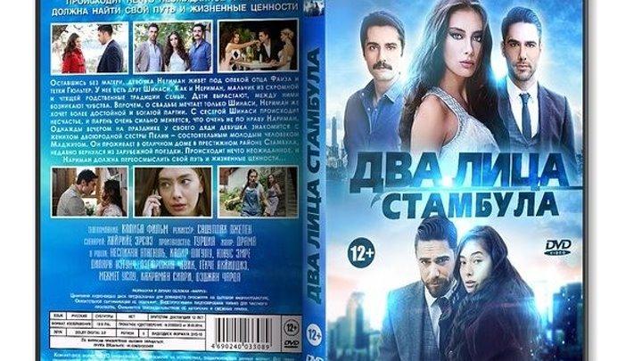 """""""Два лица Стамбула"""" 24 серия, озвучка"""