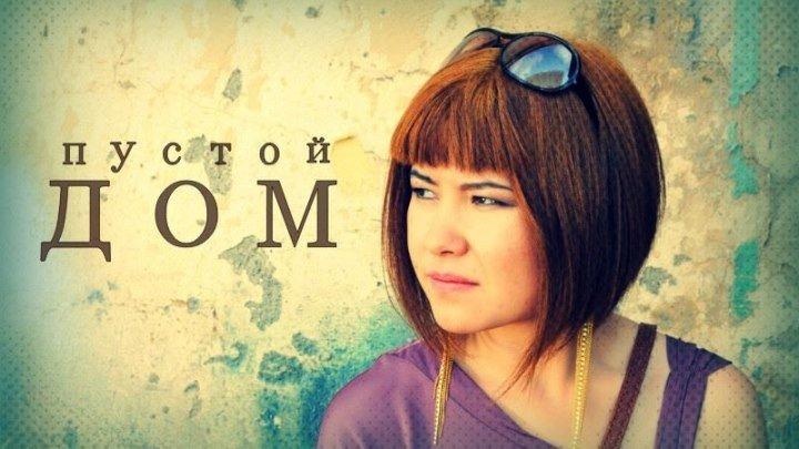 Ээнсиреген үй (Пустой дом) | Кыргыз Фильм HD (18+)