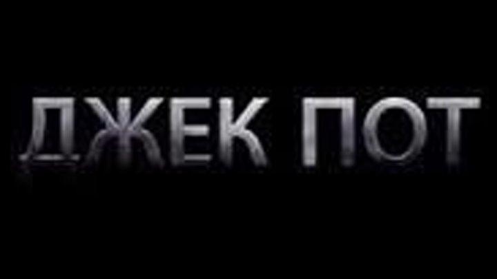 Джек Пот | Кыргыз фильм 2014