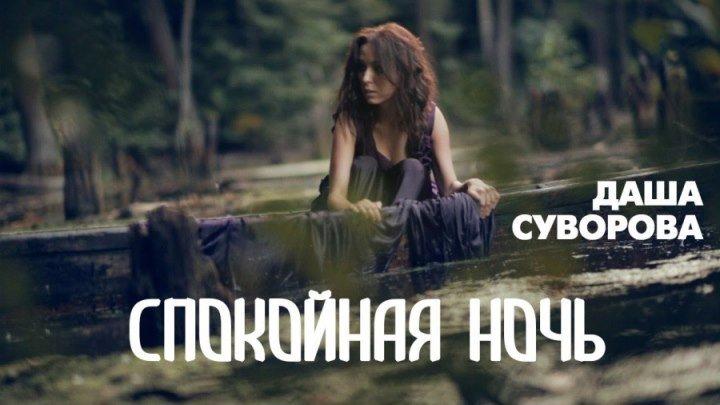 Даша Суворова - Спокойная ночь (Официальное видео)