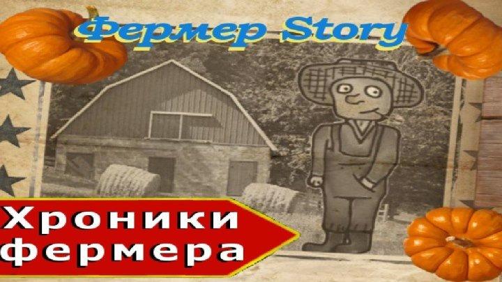Фермер Story: Хроники фермера