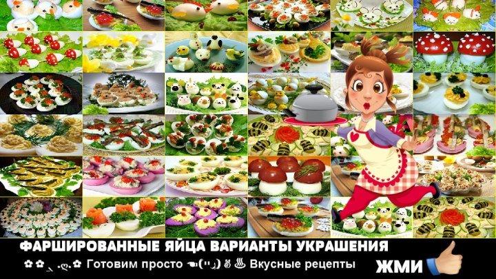 ФАРШИРОВАННЫЕ ЯЙЦА - ВАРИАНТЫ УКРАШЕНИЯ✿ܓ.ღ.✿ Готовим просто ☚(ړײ)✌♨ Вкусные рецепты