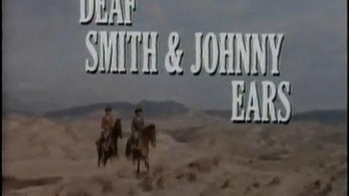 """"""" Глухой Смит и Джонни Уши """" ( вестерн - комедмя )"""