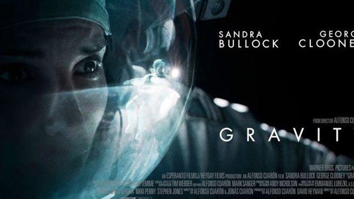 Гравитация 2013