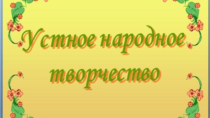 5 КЛ. ЛИТЕРАТУРА. ЭПИЧЕСКИЕ ЖАНРЫ УНТ (устного народного творчества) и литературные жанр...