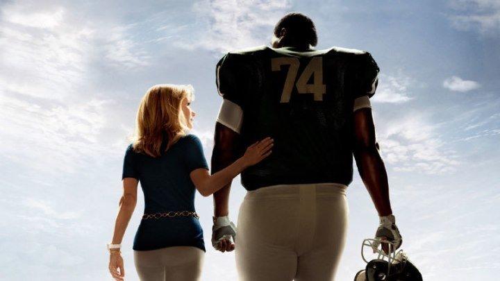 Невидимая сторона (2009)драма, биография, спорт