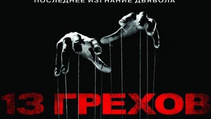 13 Гpexoв./2014/.триллер, ужасы /720p/