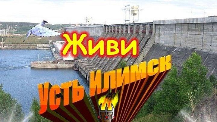 Гимн Усть Илимску