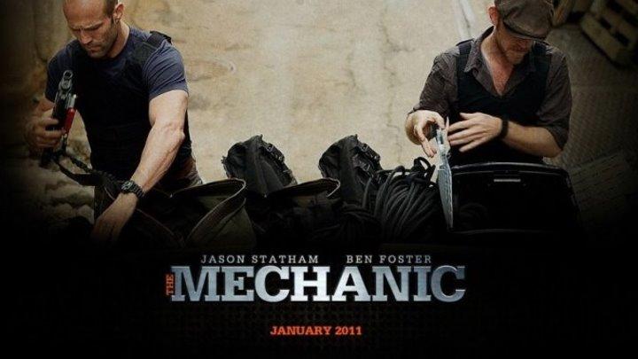 Механик (2О11)боевик, триллер, криминал