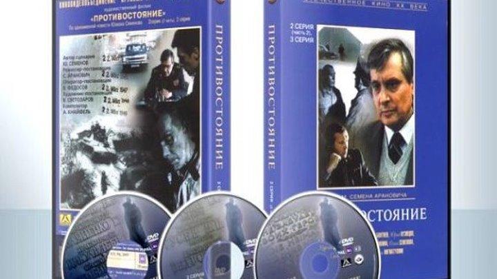 Противостояние (1985)-3 серия Детектив